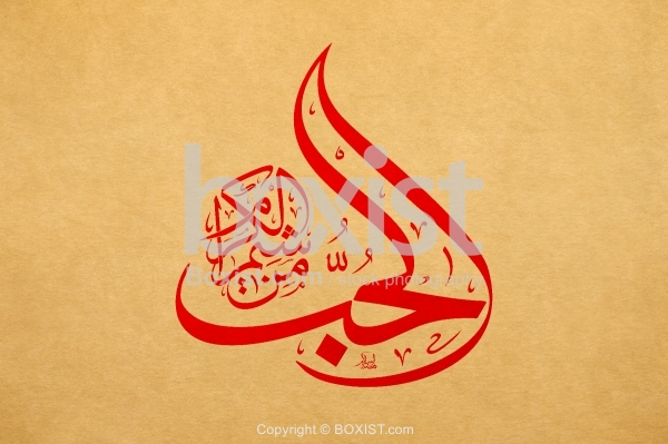 Love in Decorative Arabic Thuluth Script Calligraphy