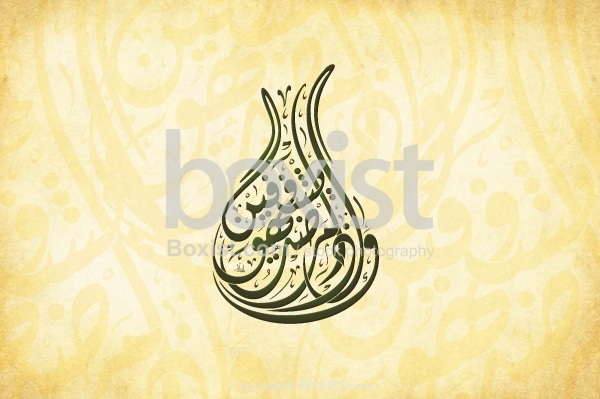 And When I am Sick It Is He Who Cures Me in Diwani Arabic Calligraphy