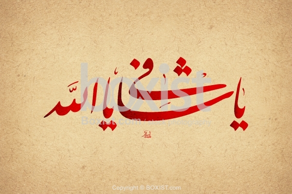 Healer Ya Allah in Arabic Persian Calligraphy