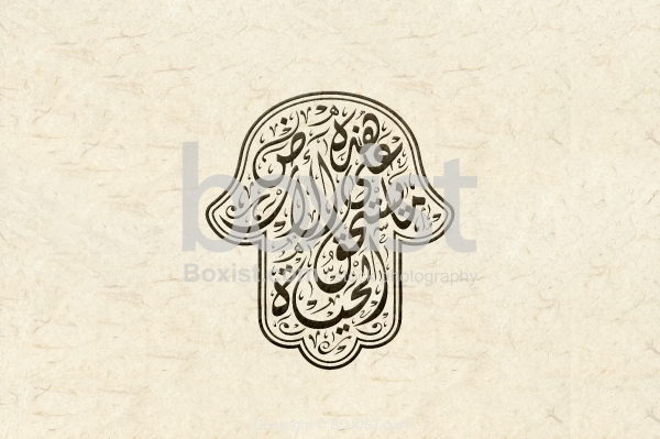 On This Land Worth Living in Hamsa Shape in Arabic Calligraphy