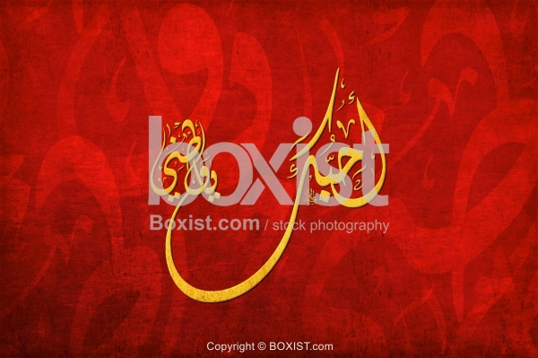 I Love You my Homeland in Arabic Diwani Calligraphy