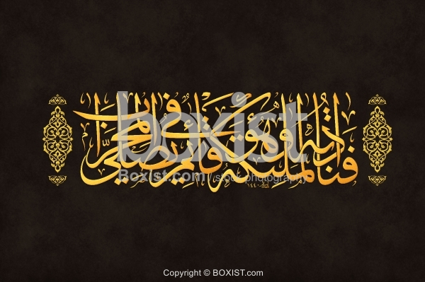 The Angels Called Him In Prayer Arabic Calligraphy