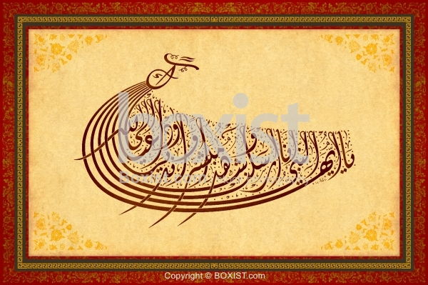 We Have Sent You As A Witness In Diwani Jali Arabic Calligraphy
