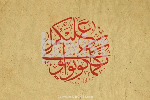 As You Are You Are Ruled In Thuluth Arabic Calligraphy