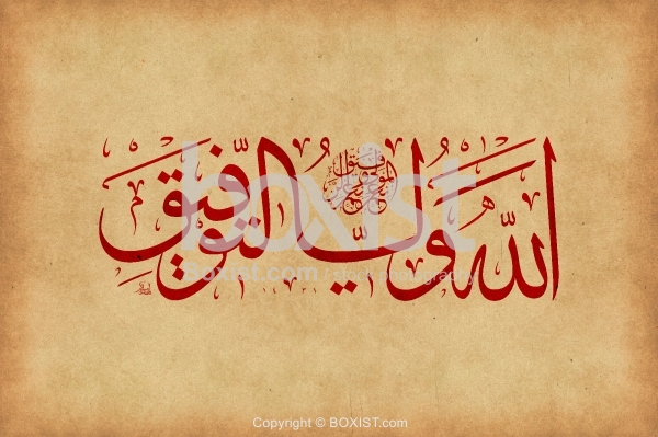 God Is The Arbiter Of Success In Thuluth Arabic Calligraphy