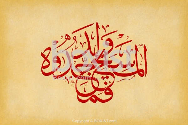 Jesus Is Born Glorify In Thuluth Arabic Calligraphy