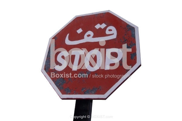 Rusty Stop Sign In Arabic