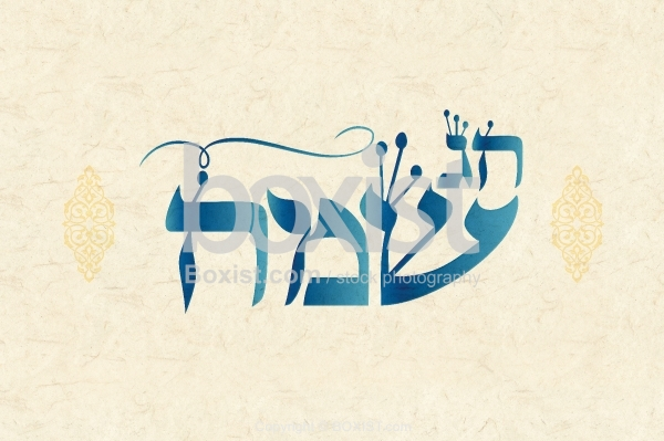 Chag Sameach In Hebrew