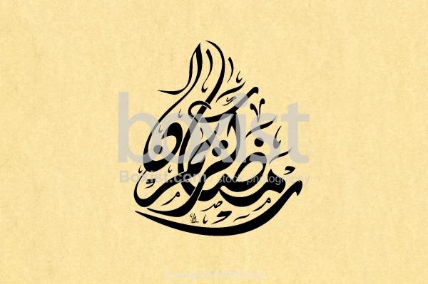 Ramadan Is Kareem Calligraphy Artwork