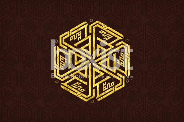 Allah and Muhammad Calligraphy in Arabic Arabesque Star Shape