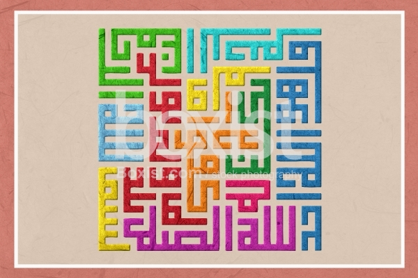 Colorful Kufic Calligraphy of Surat Al Ikhlas