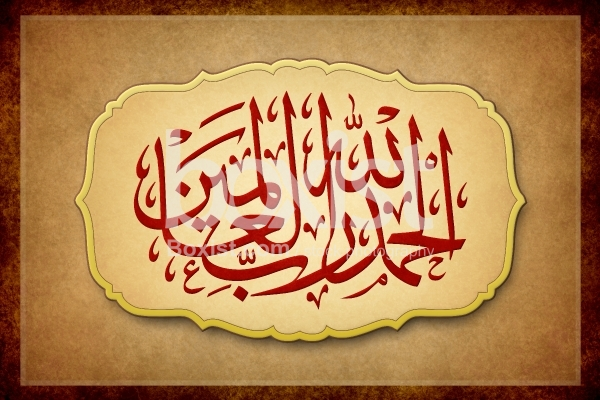 Alhamdulillah in Thuluth Script Calligraphy