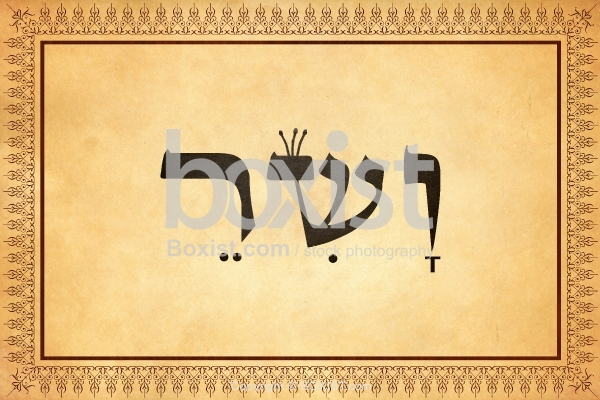 Upright in Kabbalah Letters of Vesher